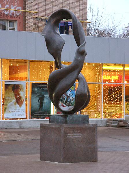 Памятник Ленте Мёбиуса