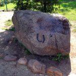 «Подковы» и «Камень желаний»
