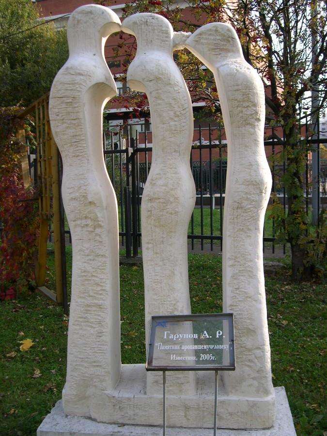 Памятник пропавшему человеку
