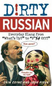изучение русского