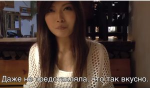 Японка Мики В Ресторане Русской Кухни