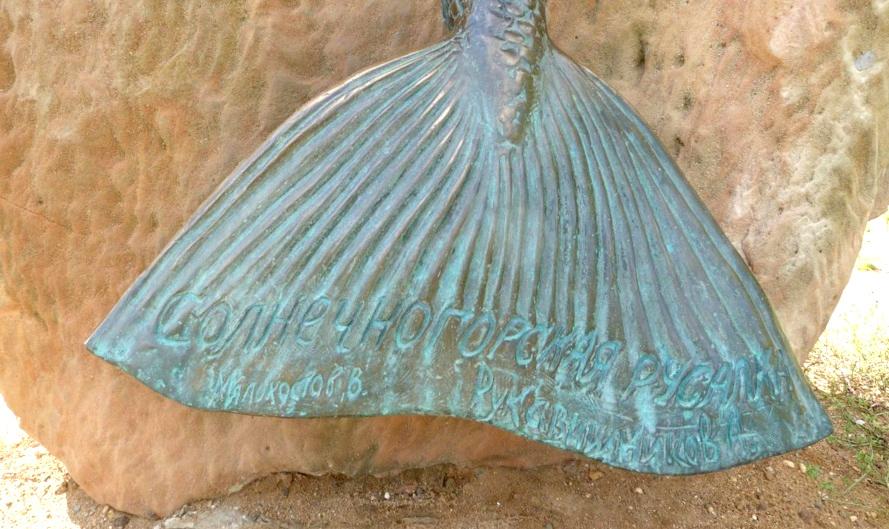 солнечногорская русалка