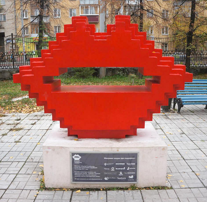 Поцелуй городу