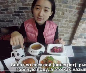 Китаянка пробует русскую еду