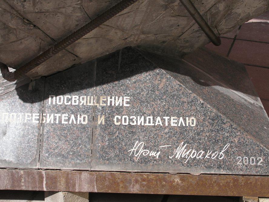 Памятник потребителю и созидателю