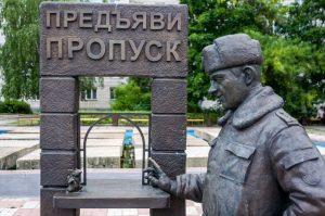 Памятник пропуску