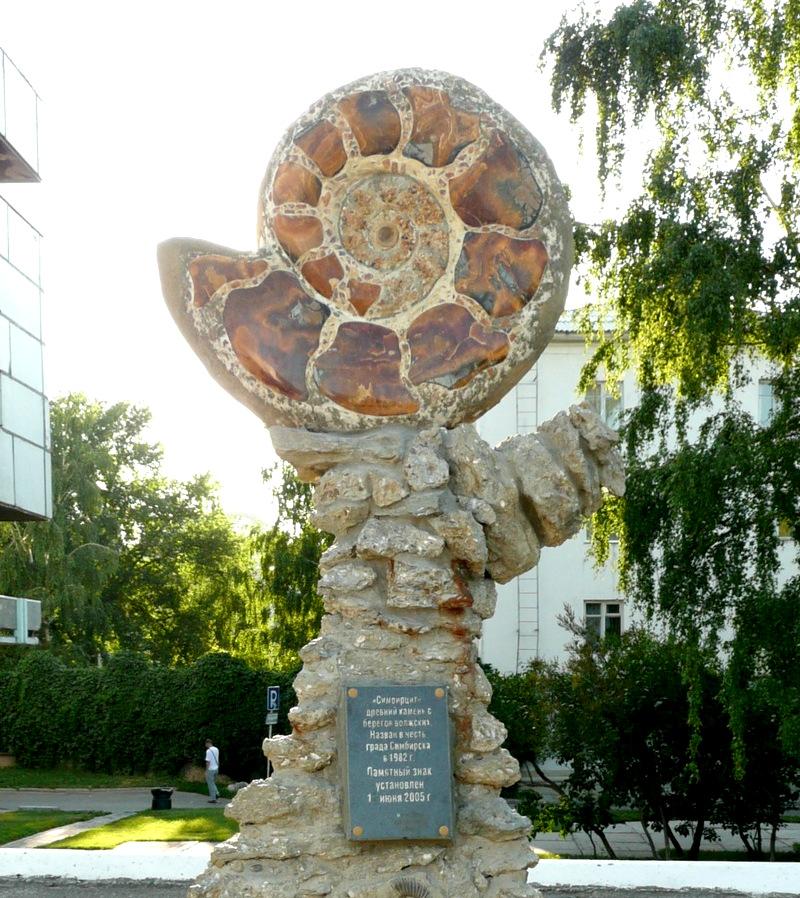 Скульптура Волжский Янтарь