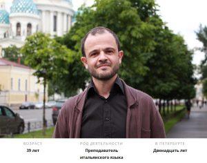 Итальянец Федерико Фара о Петербург