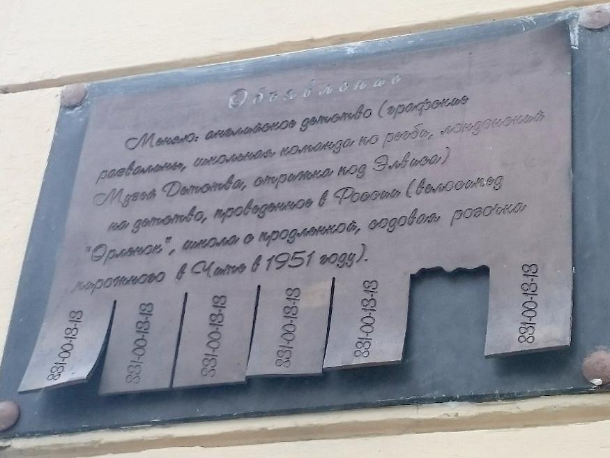 Памятник объявлению