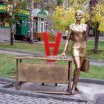 Памятник деловой женщине в Новосибирске